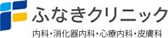 京都市西京区 | ふなきクリニック | 内科・消化器内科・内視鏡・心療内科・皮膚科